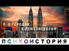 Сергей Переслегин. Психоистория. Лекция 6. О городах в психоистории