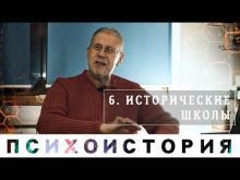 Сергей Переслегин. Психоистория. Лекция 4, Исторические школы, ч.2