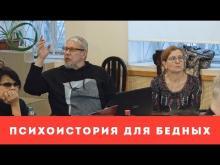 Сергей Переслегин. Психоистория для бедных